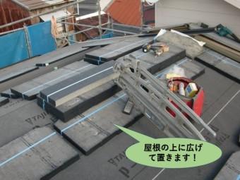 岸和田市で使用する瓦を屋根の上に広げて置きます