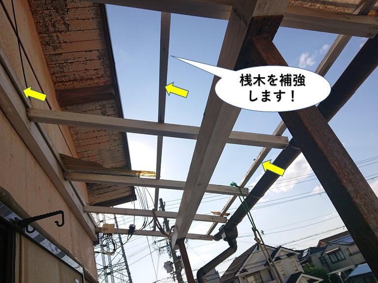 阪南市のテラスの桟木を補強します