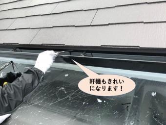 貝塚市の軒樋もきれいになります!