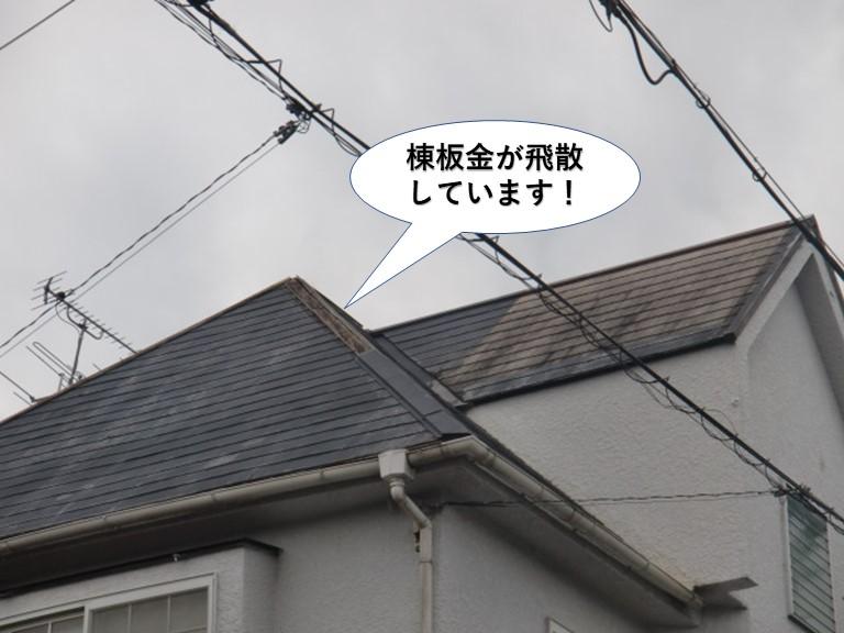 貝塚市の棟板金が飛散しています