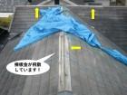 泉大津市の棟板金が飛散しています