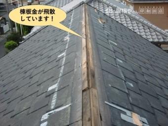 貝塚市の屋根の棟板金が飛散しています