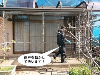 和泉市の雨戸をあけて洗います