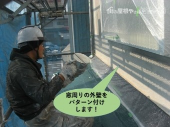 岸和田市の窓周りの外壁をパターン付け