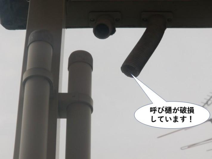 阪南市の呼び樋が破損しています