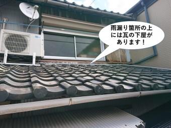 熊取町の雨漏り箇所の上には瓦の下屋があります
