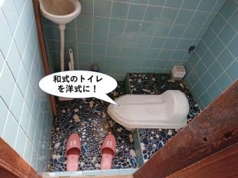 貝塚市の和式のトイレを洋式に