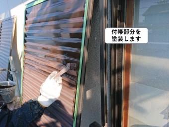 岸和田市で付帯部を塗装します