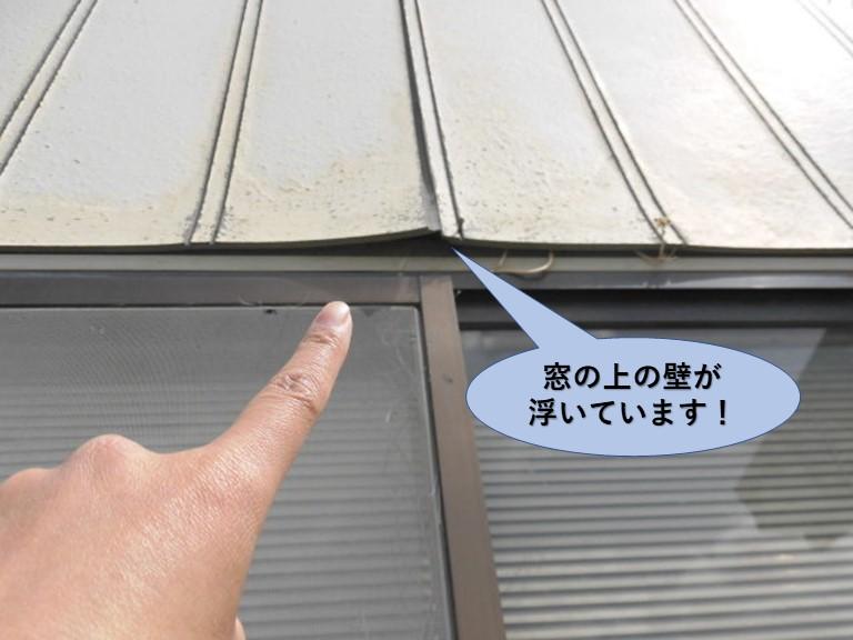 和泉市の事務所の窓の上の壁が浮いています