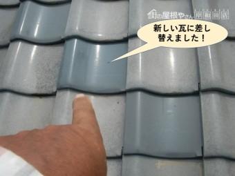 岸和田市の割れた瓦を新しい瓦に差し替えました