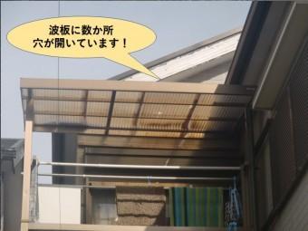 和泉市の波板に数か所穴が開いています