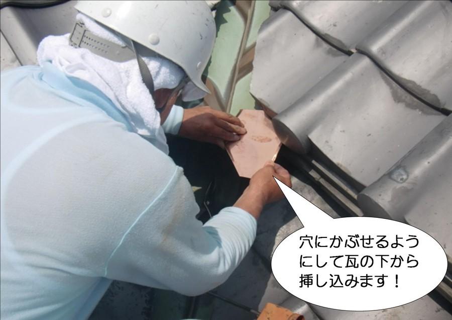 銅板を応急処置で、瓦の下から当て板します!