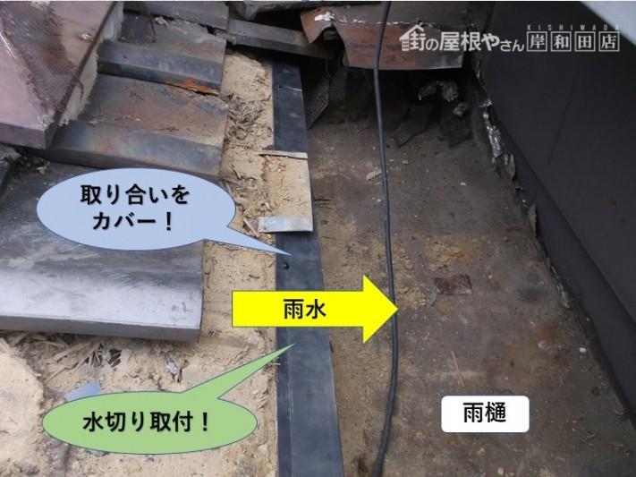 岸和田市の雨樋の取り合いの上をカバー