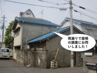 岸和田市の雨漏りで屋根の調査
