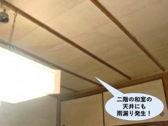 泉佐野市の二階の和室の天井にも雨漏り発生