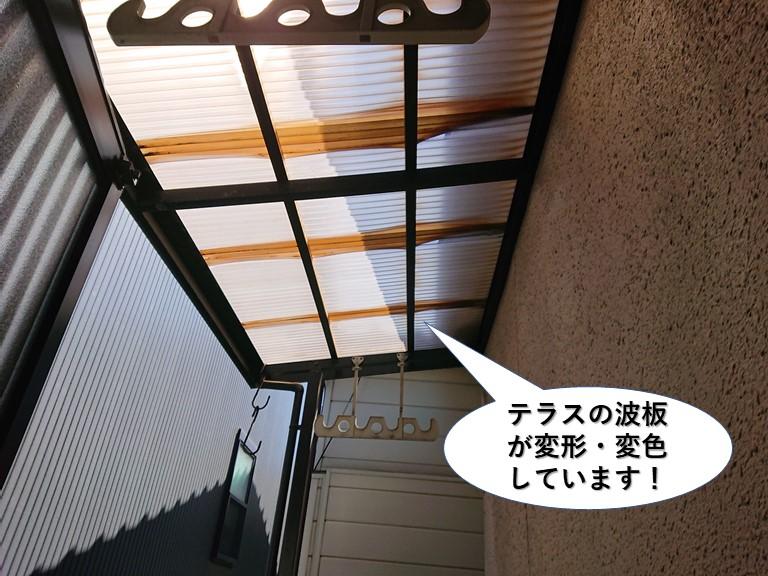 泉佐野市のテラスの波板が変形、変色