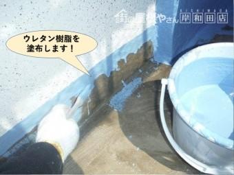 泉佐野市のベランダにウレタン樹脂を塗布