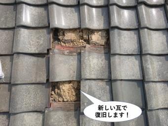 泉佐野市の屋根の瓦を新しい瓦で復旧