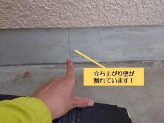 泉南市のベランダの立ち上がり壁が割れています