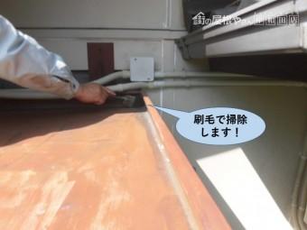 岸和田市の玄関庇の屋根を刷毛で掃除します