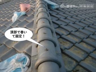 岸和田市の冠瓦の頂部で巻いて固定