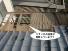 忠岡町のベランダの波板が飛散しています