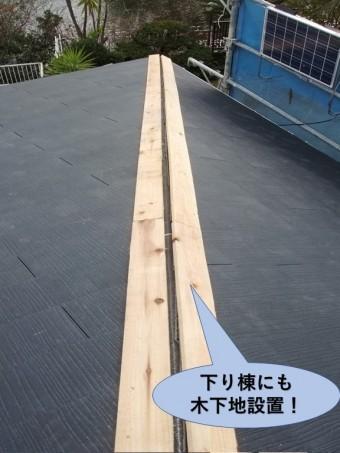 岸和田市の下り棟にも木下地を設置しました!