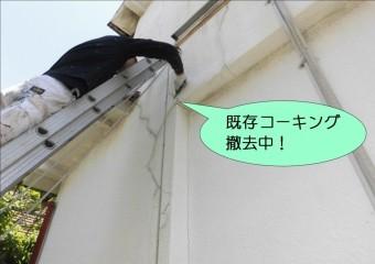 岸和田市作才町の既存コーキング撤去中