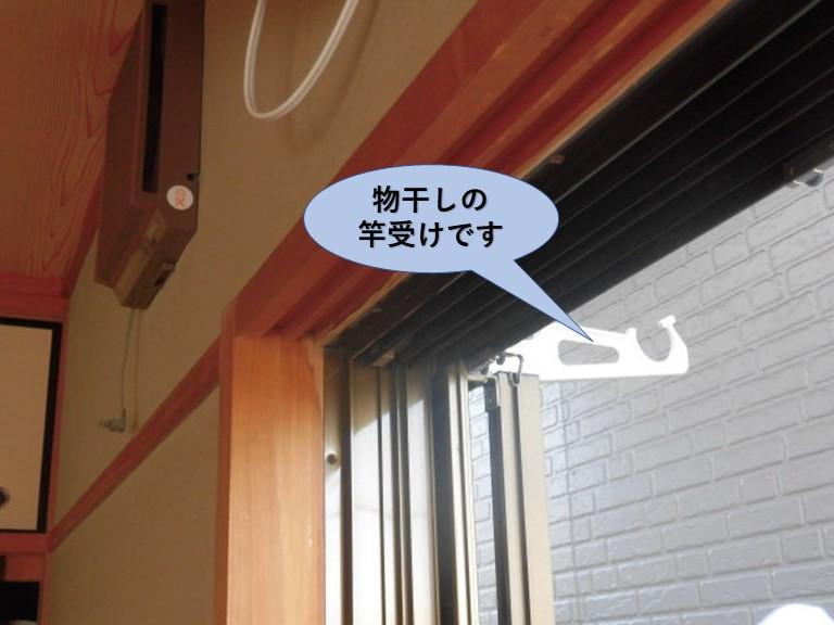 岸和田市の外壁の物干しの竿受け