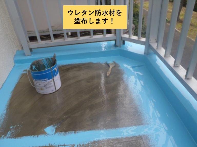 阪南市のベランダにウレタン防水材を塗布