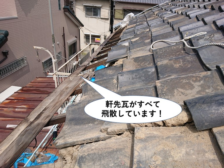 熊取町の軒先瓦がすべて飛散