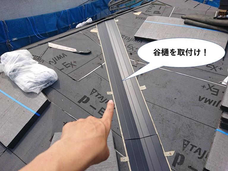 泉佐野市の屋根に谷樋を取付け