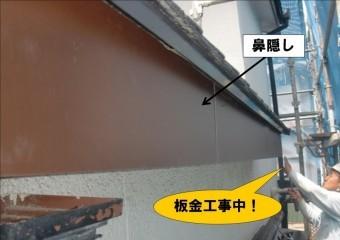 岸和田市摩湯町で鼻隠しに板金を巻いています