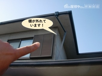 岸和田市の樋が外れています
