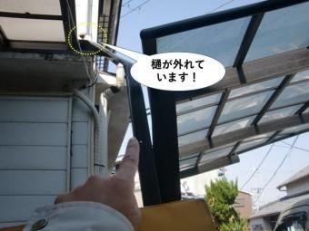 泉佐野市の樋が外れています