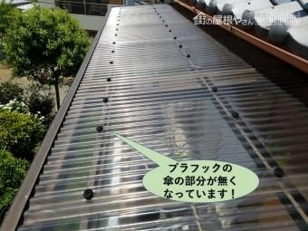 岸和田市のプラフックの傘の部分が劣化