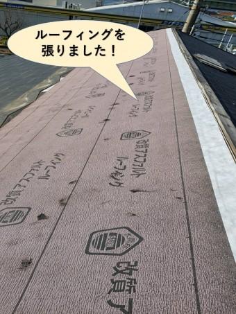 貝塚市の屋根にルーフィングを張りました