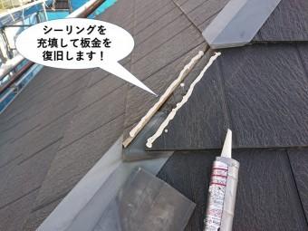 泉佐野市の板金にシーリングを充填して板金を復旧します