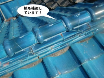 岸和田市の棟も補強しています
