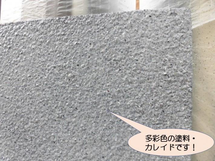岸和田市紙屋町の塀をカレイドで塗装