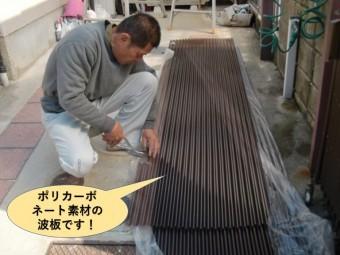 泉南市で使用するポリカーボネート素材の波板