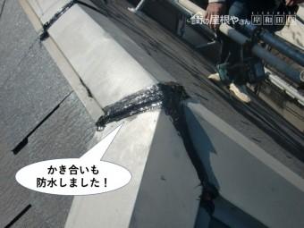 和泉市の棟のかき合いも防水しました