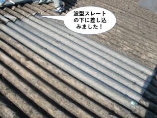 和泉市の倉庫の屋根の波型スレートの下に差し込みました