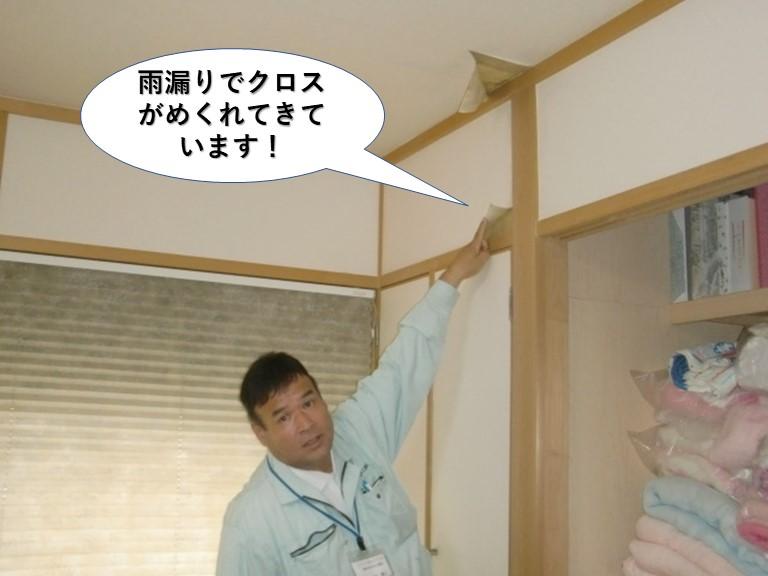 岸和田市の1階の和室が雨漏りでクロスがめくれてきています