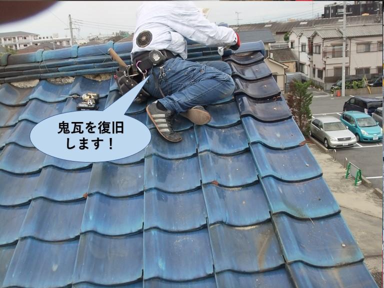 岸和田市の文化住宅の鬼瓦を復旧