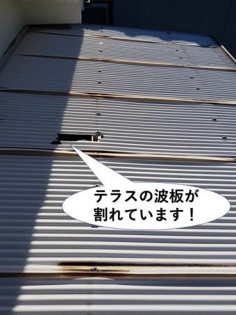 和泉市のテラスの波板が割れています
