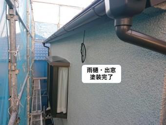 和泉市の雨樋と出窓塗装完了