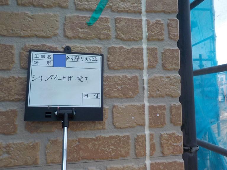熊取町の外壁の目地のシーリング打ち替え完了