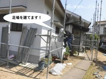 岸和田市の現場で足場を建てます
