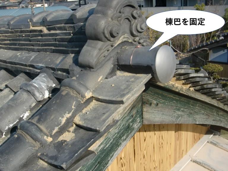和泉市の棟巴を固定